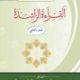 Al Qiratur Rashida - 2- القراءة الراشدة دوم