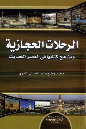Al Rahlat Al Hijaziyah - الرحلات الحجازية