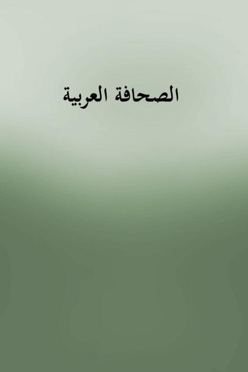 Al Sahafat Al Arabia-الصحافة العربية