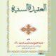 Aqeedatus Saniya - العقيدة السنية