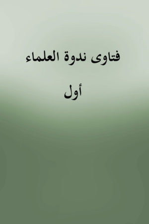 Fatawa Nadwatul Ulama - 1 - فتاوى ندوة العلماء أول