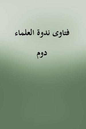Fatawa Nadwatul Ulama - 2 - فتاوى ندوة العلماء دوم