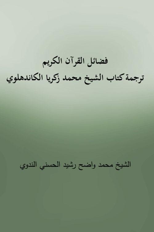 Fazail Al Quran Al Karim - فضائل القرآن الكريم، ترجمة كتاب الشيخ محمد زكريا الكاندهلوي