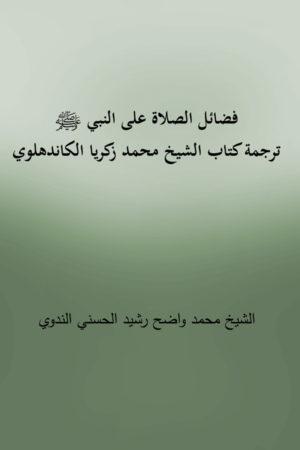 Fazail As Salat Alan Nabi - فضائل الصلاة على النبي ﷺ، ترجمة كتاب الشيخ محمد زكريا الكاندهلويالكاندهلوي