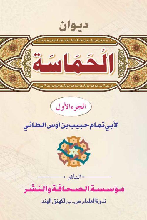 Al Hamasa - 1- حماسه أول