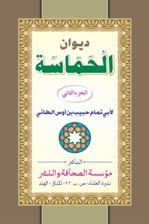 Al Hamasa - 2- حماسه دوم