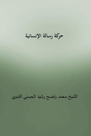 Harkatul Risalatul Insaniyah - حركة رسالة الإنسانيةر الجاهلي