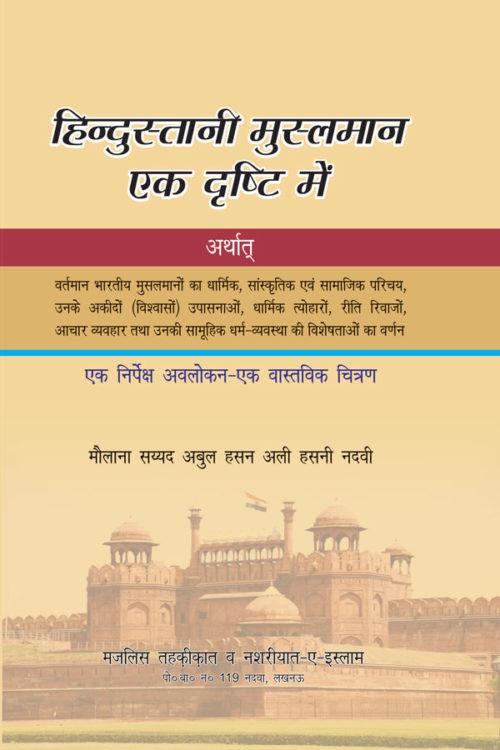 Hindustani-Musalman - भारतीय मुसलमान एक दृष्टि में