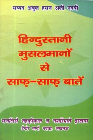 Hindustani Musalmano se Saaf Saaf Baate - हिन्दुस्तानी मुसलमानों से साफ......