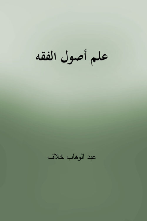 Ilm Usul Al Fiqah- علم أصول الفقه