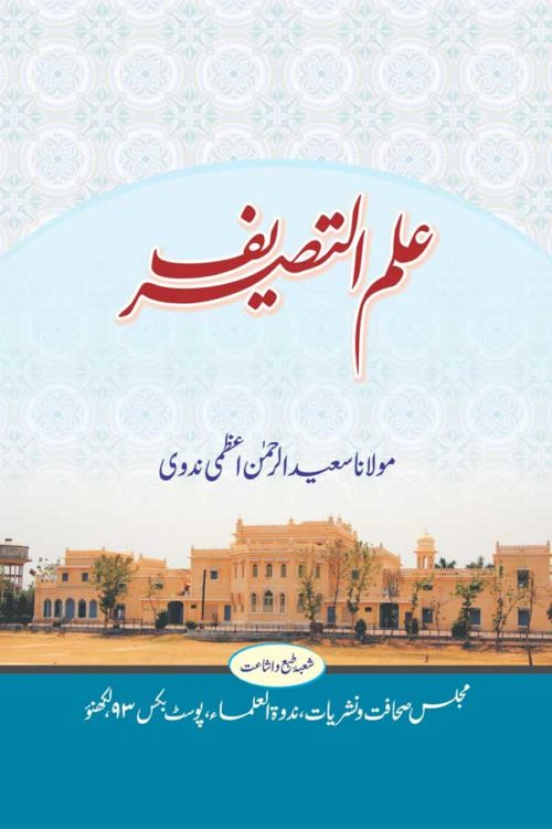 ilmut Tasreef - علم التصريف