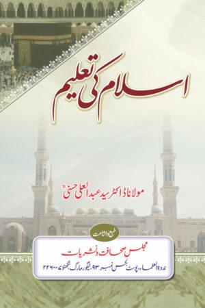 Islam ki Taleem - إسلام كي تعليم