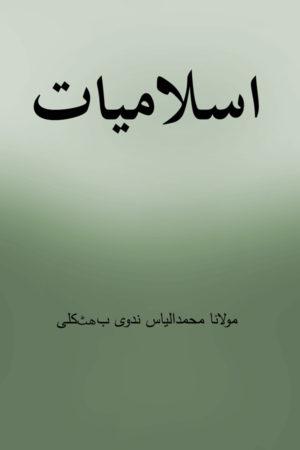 Islamiyat - اسلامیات