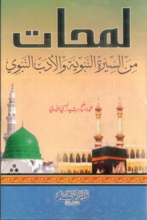 Lamhat Min Siratun Nabwiyah - لمحات من السيرة النبوية والأدب النبوي