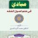 Mabadi fi Ilm Usoolil fiqh- مبادى علم اصول الفقه