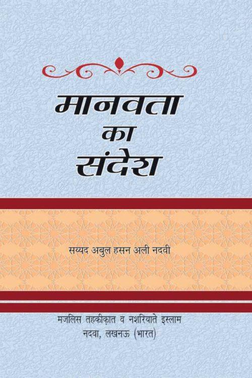 Manavta ka Sandesh - मानवता का संदेश