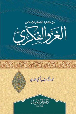 Min Qazaya Al Fikr al Islami Al Ghazwul Fikri - من قضايا الفكر الإسلامي: الغزو الفكري