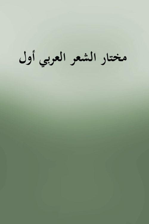 Mukhtar Al Shaer Al Arbi -1- مختار الشعر العربي أول