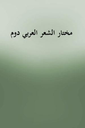 Mukhtar Al Shaer Al Arbi -2 - مختار الشعر العربي دوم
