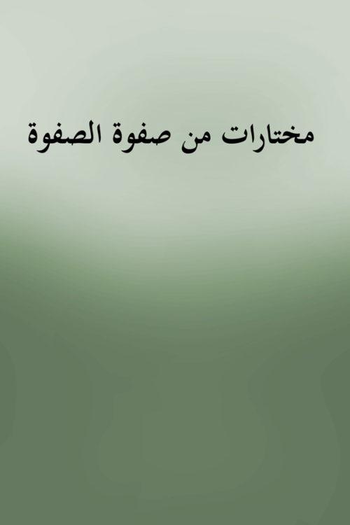 Mukhtarat Min Safwat Al Safua- مختارات من صفوة الصفوة