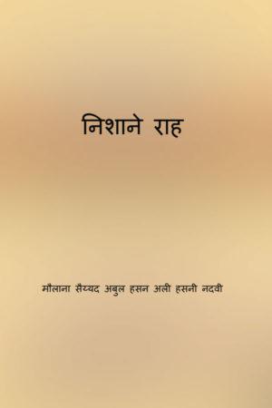 Nishan-e-Rah - निशाने राह
