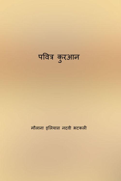 पवित्र कुरआन -Pavitra Quran