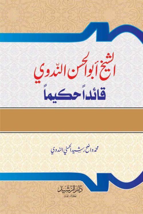 Al Sheikh Abul Hasan Al Nadwi Quaidan Hakeeman - الشيخ أبو الحسن الندوي قائداً وحكيماً