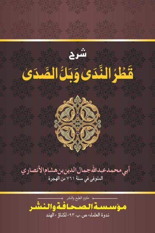 Qatrun Nada- قطر الندى