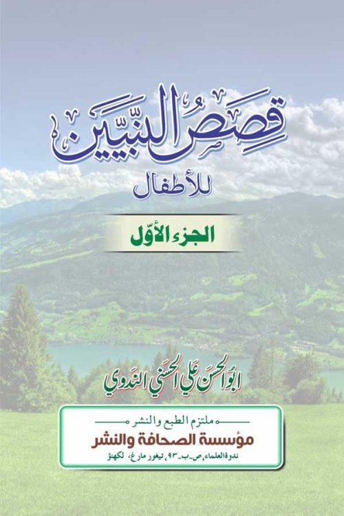 Qisasun Nabiyyin - 1 - قصص النبيين أول