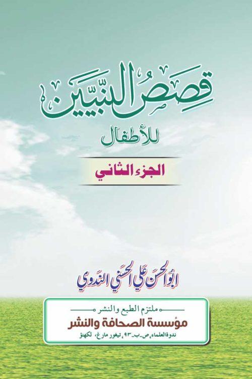Qisasun Nabiyyin - 2- قصص النبيين دوم