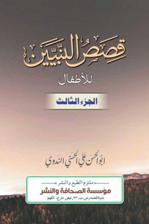Qisasun Nabiyyin - 3- قصص النبيين سوم