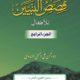 Qisasun Nabiyyin - 4 - قصص النبيين چہارم