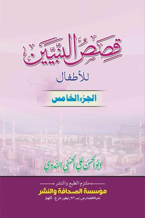Qisasun Nabiyyin - 5- قصص النبيين پنجم