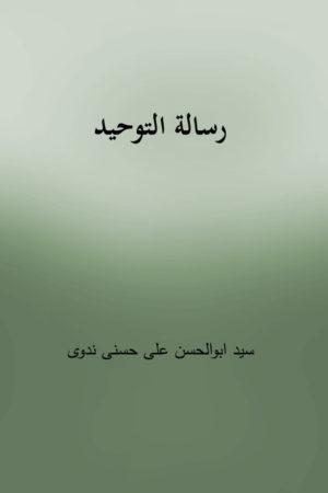 Risalat Al Tawhid - رسالة التوحيد
