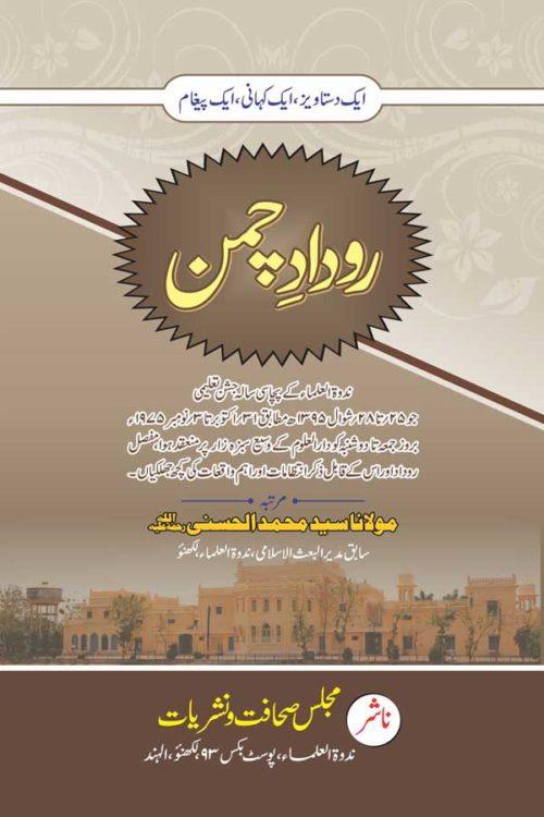 Rudad-e-Chaman - روداد چمن
