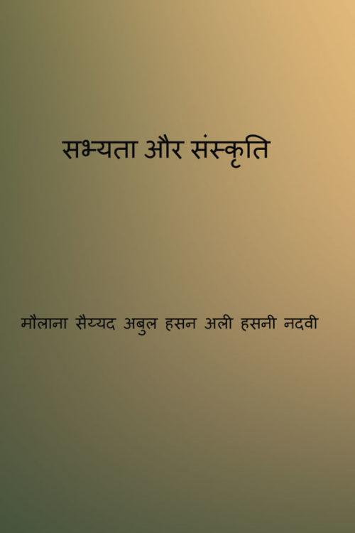 Sabhyata aur Sanskruti par islam - सभ्यता और संस्कृति पर इस्लाम