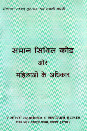 Samaan Civil Code and Mahilaon Ke Adhikar - समान सिविल कोड