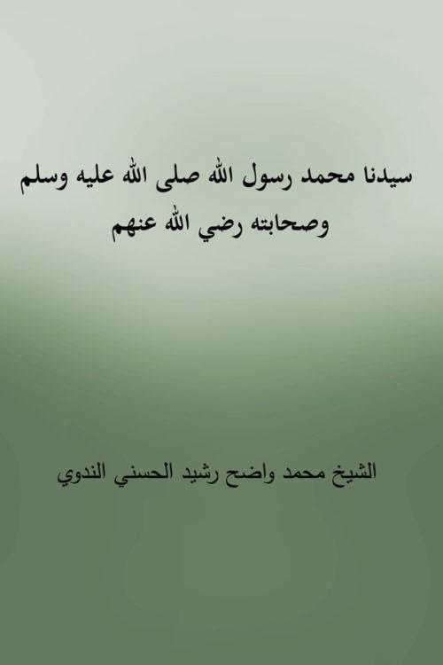 Sayyedna Muhammadur Rasoolullah - سيدنا محمد رسول الله صلى الله عليه وسلم وصحابته رضي الله عنهم