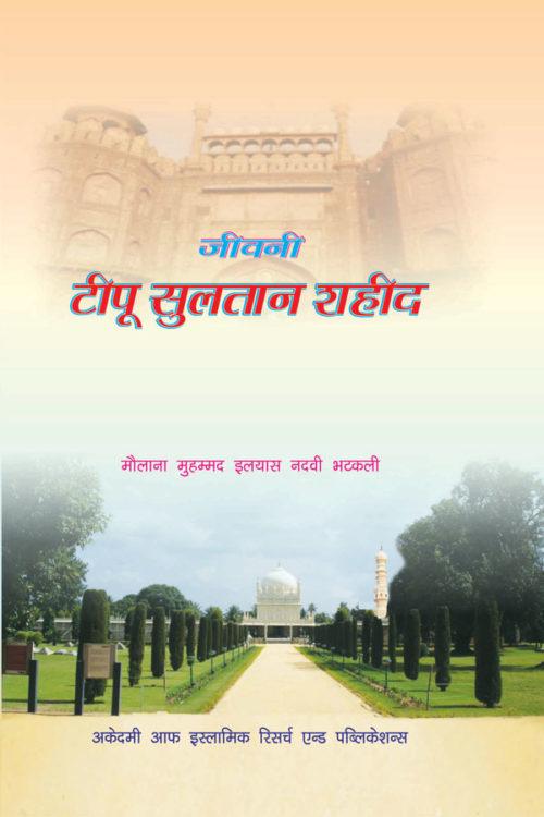 सीरत सुलतान टीपू शहीद -Seerat Tipu Sultan Shaheed