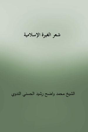 Shaar Al Gairatul Islamiya - شعر الغيرة الإسلامية