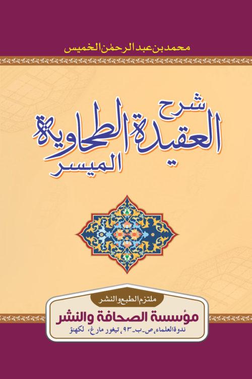 Sharah Aqedatut Tahawiya- شرح العقيدة الطحاوية