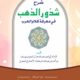 Sharh Shujur Al Jahab- شرح شذور الذهب