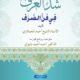 Shazal Arf - شذى العرف