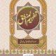 Tafheemul Mantiq- تفهيم المنطق