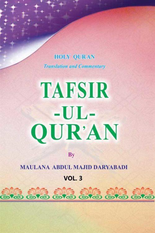 Tafsirul Quran - Vol. 3