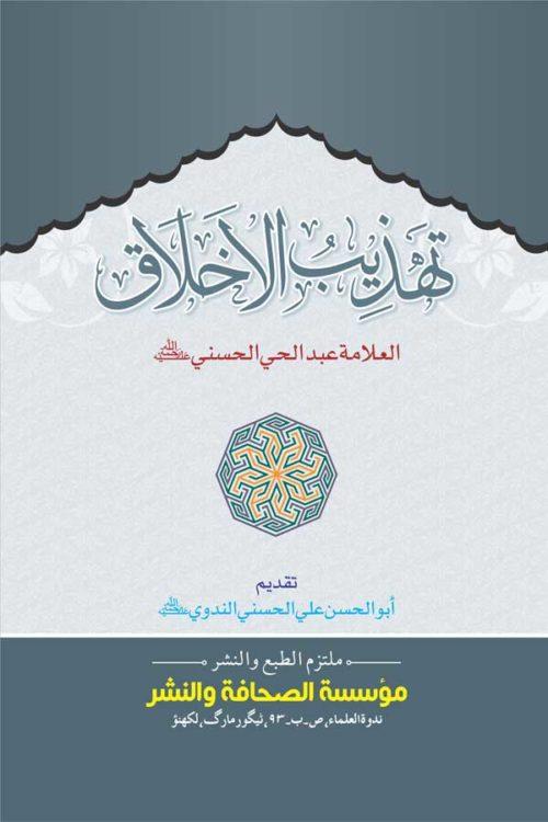 Tahzeebul Akhlaq- تهذيب الأخلاق