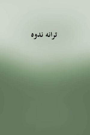 Tarana-e-Nadwa- ترانه ندوه