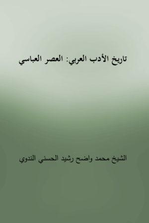 Tareekh Adabul Arabi Al Asr Al Abasi - تاريخ الأدب العربي: العصر العباسي