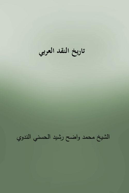 Tareekh Al Naqd Al Arbi - تاريخ النقد العربي