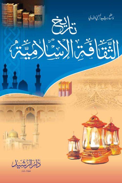Tareekh As Saqafatul Islamiah - تاريخ الثقافة الإسلامية